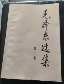 毛泽东选集 第二卷 大32开