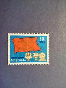外国邮票 蒙古邮票 1971年 蒙古人民革命党16次代表大会 1全 (无邮戳新票)