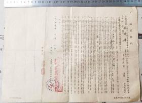 """新中国地契房照-----1949年10月1日,上海市人民政府房地产管理处""""租赁契约"""""""