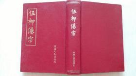 1988年 河南人民出版社1版2印《伍柳仙宗》(影印嘉庆版本,精装品好)