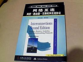 网络互联:网桥·路由器·交换机和互联协议(英文版第二版)