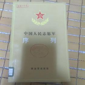 中国人民志愿军序列