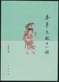"""【钤王家葵""""曼石著述""""印】本草文献十八讲"""