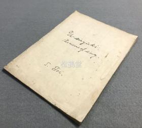 """《地谣谱》1册全,日本老旧写抄本,古乐谱,应是日本传统演剧""""能剧""""中的地谣记谱,朱墨双色抄写,版面优美,东亚传统音乐记谱方式之一,或是工尺谱之一种。"""
