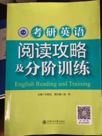 考研英语阅读攻略及分阶训练 孔翔龙 上海交通大学出版社