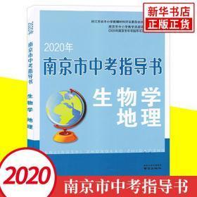2020年南京市中考指导书 生物学地理 初中教辅中考指导用书南京地区适用2020年中考备考生物地理总复习 考试说明考点明细冲刺中考