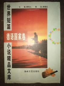 世界短篇小说精品文库 德语国家卷    韩耀成签名赠本