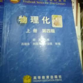 物理化学(上)
