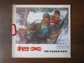 彩色连环画:把关(1978年第一版一次印刷)