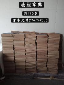 偶得手抄康熙字典 共716本