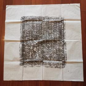 《汉杜临封塚记》(古刻萃珍第一辑第一种)民国珂罗版白纸1幅
