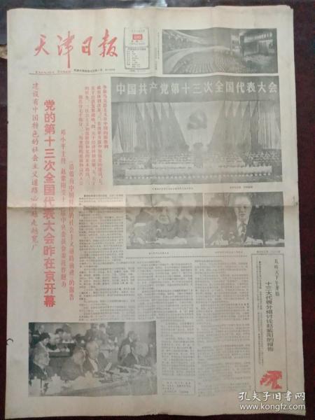 天津日报,1987年10月26日党的第十三次全国代表大会昨在京开幕;列席党的十三大来宾名单,对开八版套红。