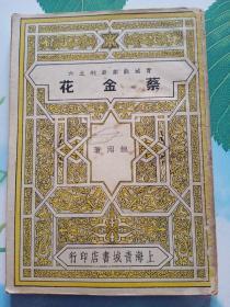 青城戏剧丛刊之六:蔡金花《鲍雨著》民国三十七年七月再版