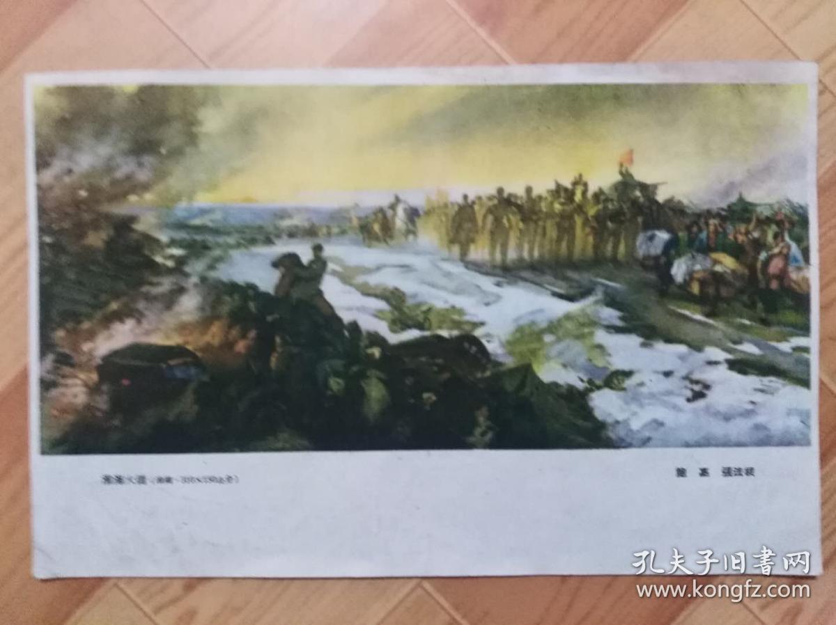 老宣传画页:淮海大捷(单页)