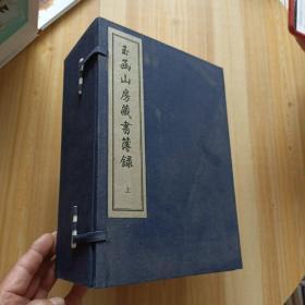 玉函山房藏书簿录,上册6本