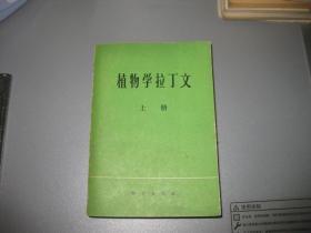 植物学拉丁文 上册