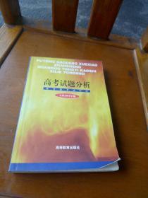 高考试题分析.文科2001年版