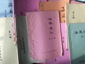 稀见,两公斤多的一批资料合售,江苏太仓某中学的校友期刊,《海风通讯》,1-9期9本(1988年—1994年),大多是回忆文章,有些可读性强。苏州大学(原江苏教育学院)上海、南京、杭州、苏州等分会的刊物