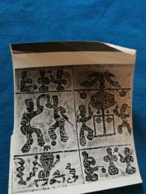 壁画人物文物照片 尺寸12.5x10厘米