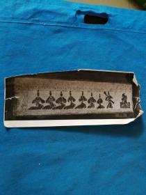 文物照片 尺寸25x10厘米