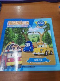变形警车珀利·我的成长书·给孩子的经典双语阅读图画故事书·第一辑.友谊之树(四色版)