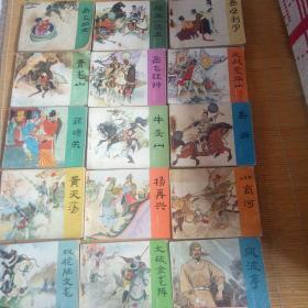 人美版《岳传》系列连环画全套1-16册,绘画最好的一个版本