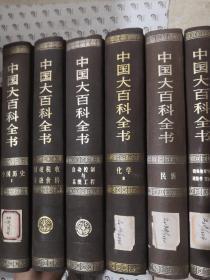 中国大百科全书,现有上图共71册! 运费按实际重量计算!