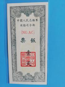 中国人民志愿军后勤*令部饭票—壹天【仿品】