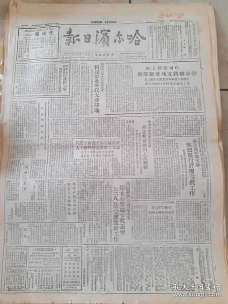 民国哈尔滨日报