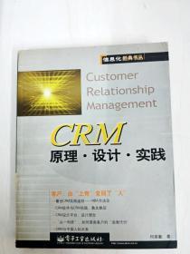 DDI278343 CRM以原理、设计、实践--信息化经典丛书【一版一印】