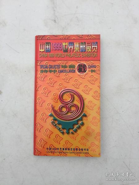 中国1999年集邮展览,特种珍藏戳卡,保真,制作量极度稀少,孔网唯一,一套全,珍本
