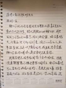 台湾著名女作家齐邦媛的两页信札