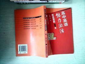 高中英语能力激活阅读理解150篇