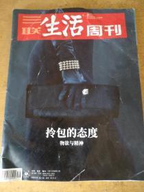 三联生活周刊2019/16
