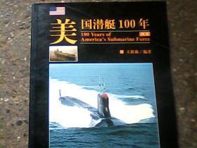 美国潜艇100年