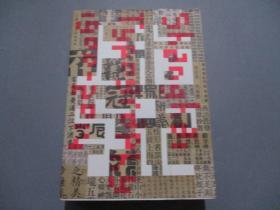 上海字记(修订版)