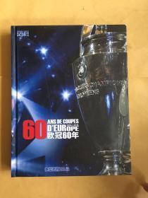 足球周刊 60 ANS DE COUPES DEUROPE 1995-2015欧冠60年 硬精装
