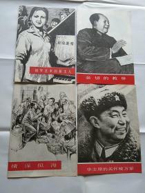 伟大的革命实践   等16册  木刻版画  ,详见图片,1976-77年间出版,初版,品相好