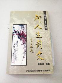 DDI285292 《中华美文》书系·诵读本--新人生韵文【一版一印】【内含一张光盘】