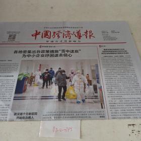 中国经济导报   2020年2月7日