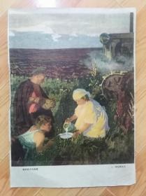 苏联油画家作品:拖拉机手的晚餐(16开)
