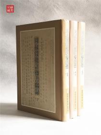 周叔弢批注楹书隅录(全三册)