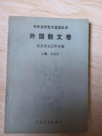 中外名作艺术鉴赏丛书.  外国散文卷..