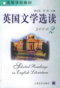 英国文学选读(2) 杨岂深