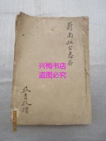 中国小说史略(毛边本带藏书票)——1930年第七版