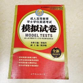 DDI292926 成人高等教育学士学位英语考试模拟试卷(有油渍)(一版一印)