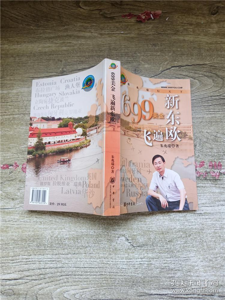 699美金飞遍新东欧【扉页有笔记】
