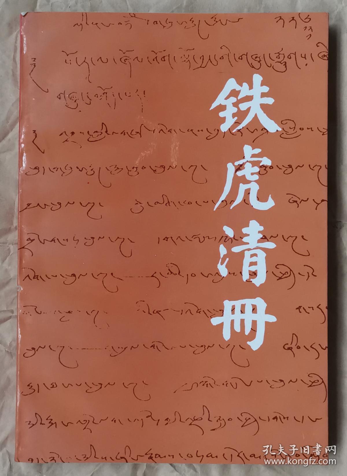 《铁虎清册》格桑卓噶 等编译