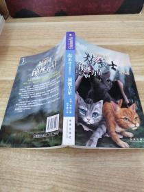 《预视力量:猫武士三部曲之1》新e4