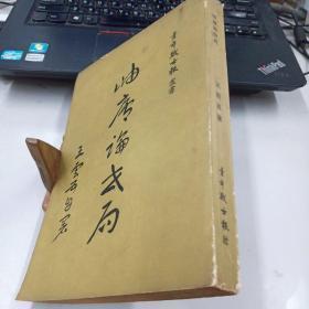 岫庐论世局(初版)